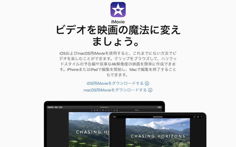 動画編集ソフト iMovie