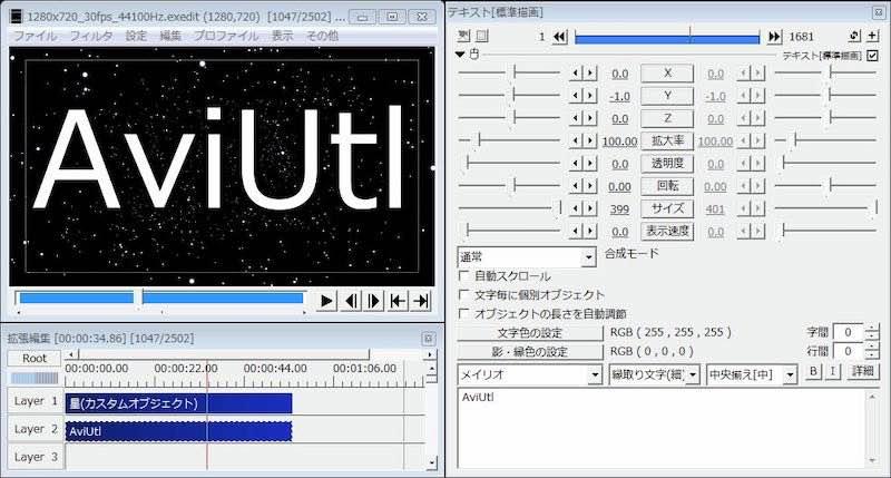 動画編集ソフト AviUtl