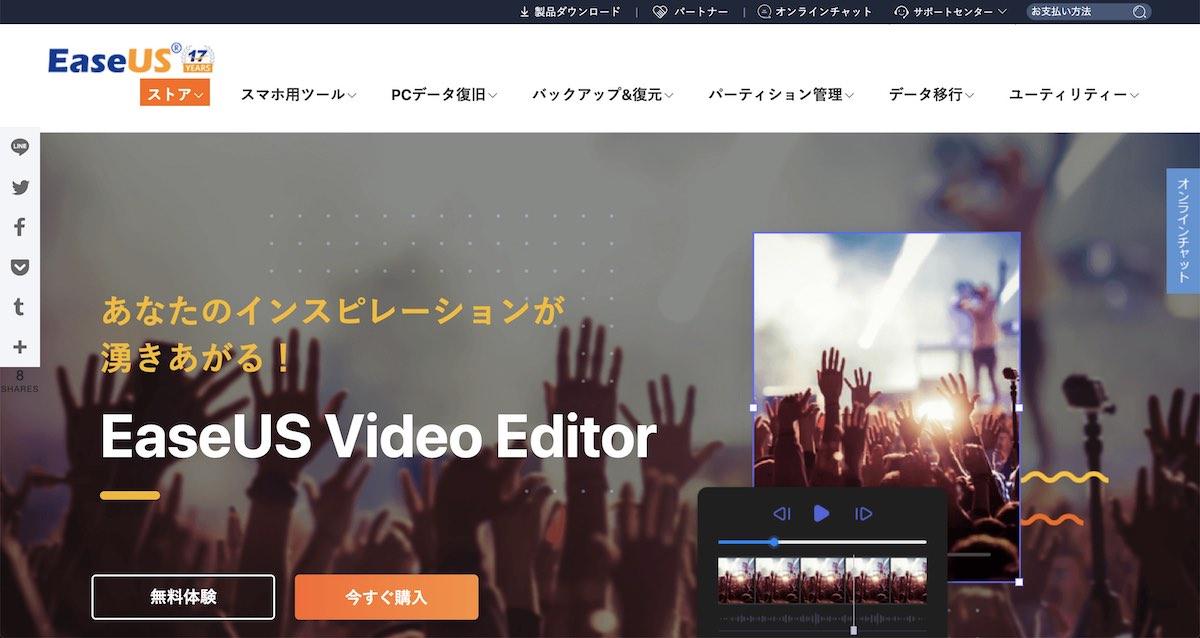 EaseUsVideoEditor