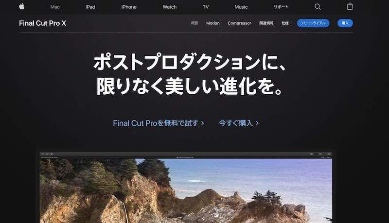 動画編集ソフト FinalCutProX