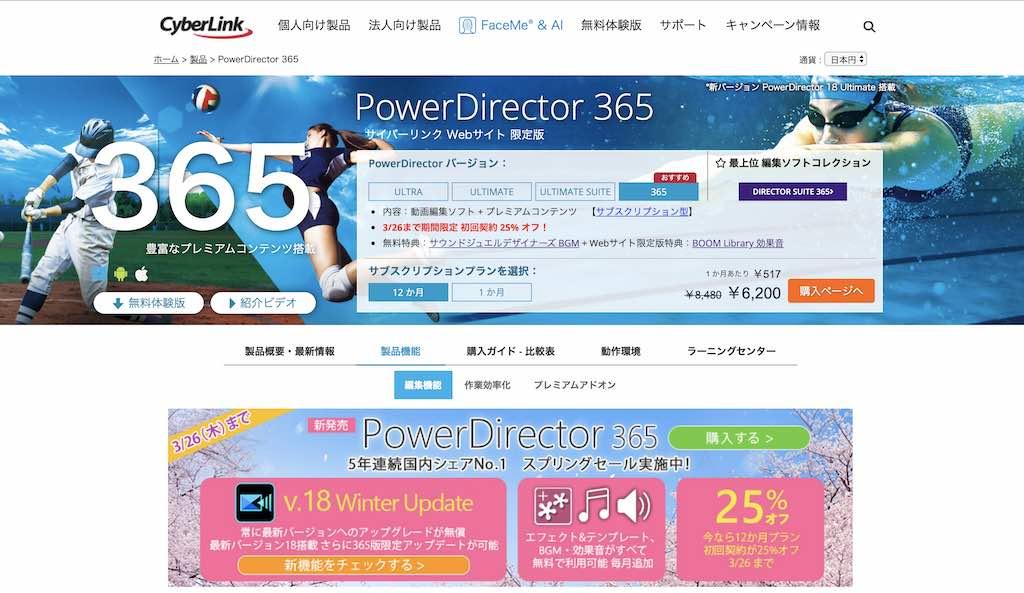 動画編集ソフト PowerDirector