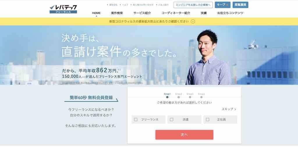 福岡で副業を始めるサイト、レバテックフリーランス