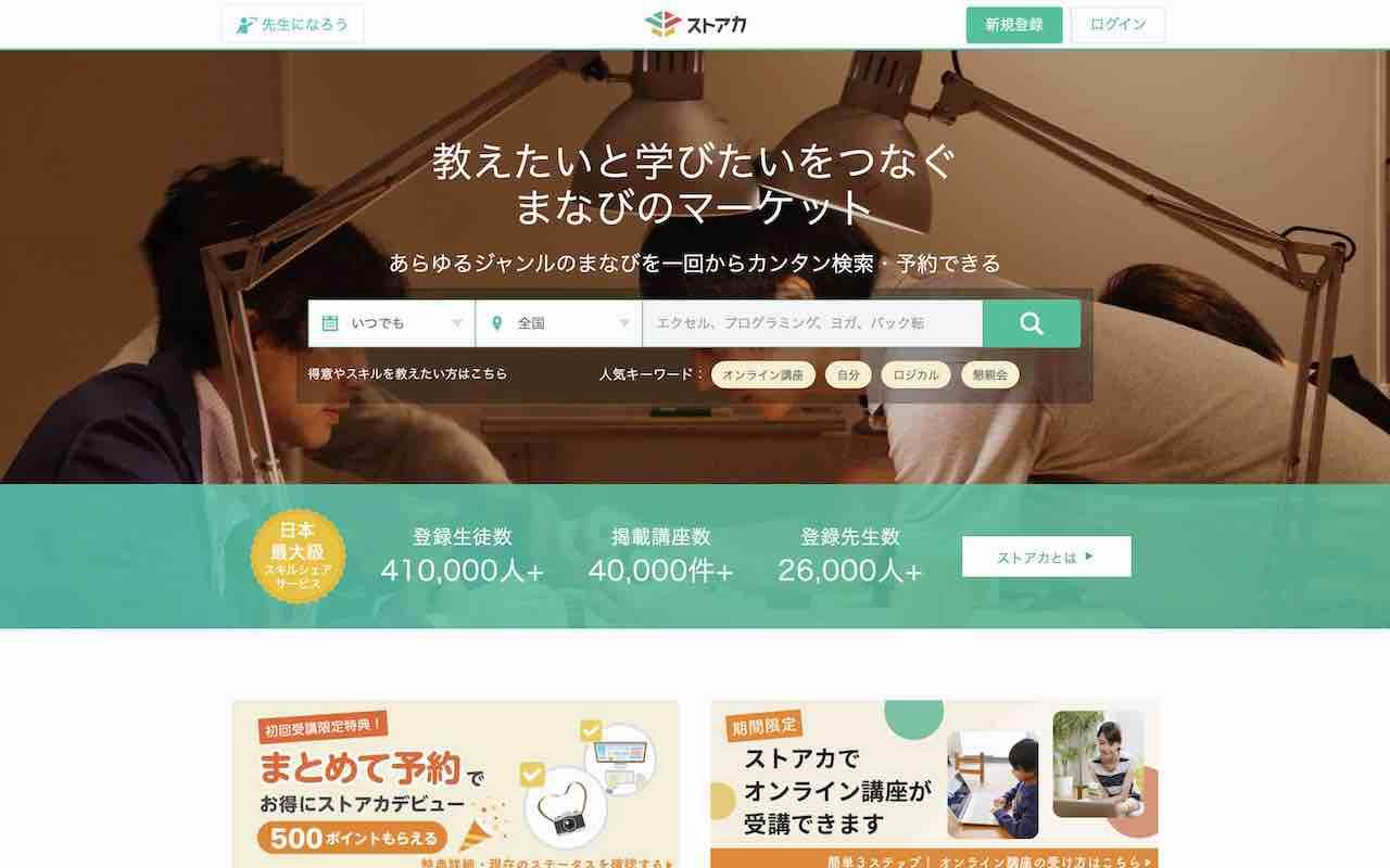福岡で副業を始めるサイト|ストアカ