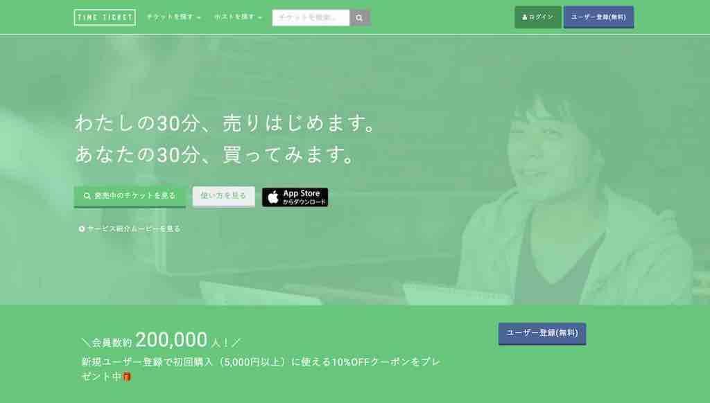 福岡で副業を始めるサイト|タイムチケット