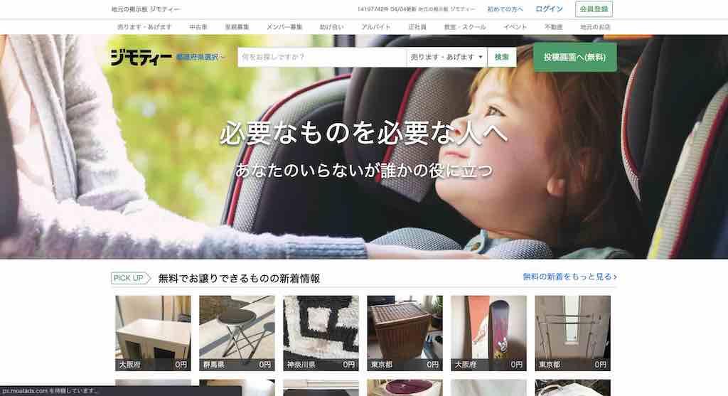 福岡で副業を始めるサイト|ジモティー
