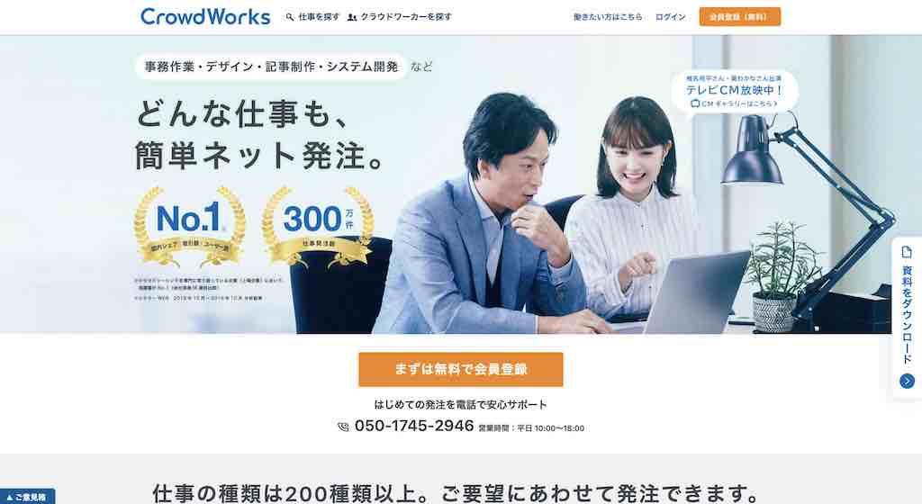 福岡の副業が見つかるサイト|クラウドワークス