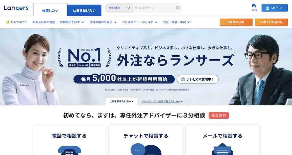 福岡の副業が見つかるサイト|ランサーズ