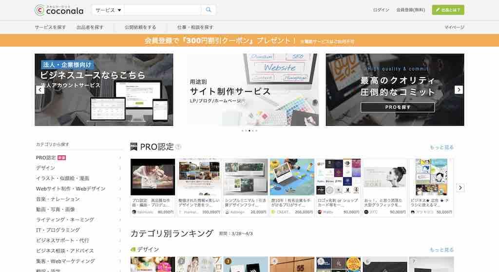 福岡の副業が見つかるサイト|ココナラ