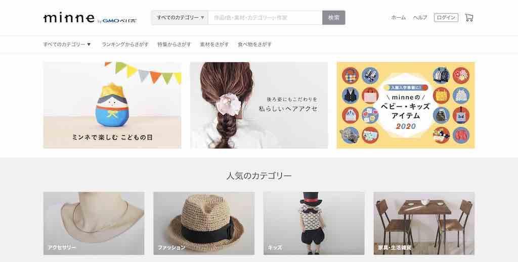 福岡で副業を始めるサイト|minne