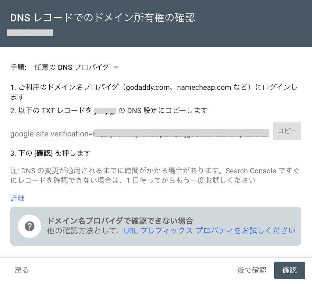 DNSレコードでの所有権の確認