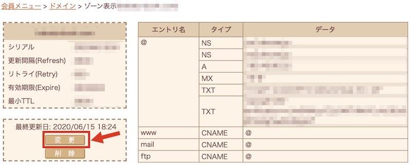 さくらインターネット ゾーン編集画面