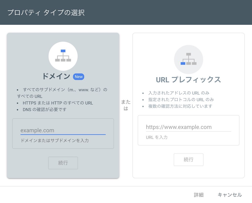 Search Console 登録プロパティ