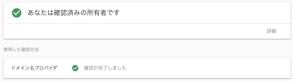Search Console所有権の確認