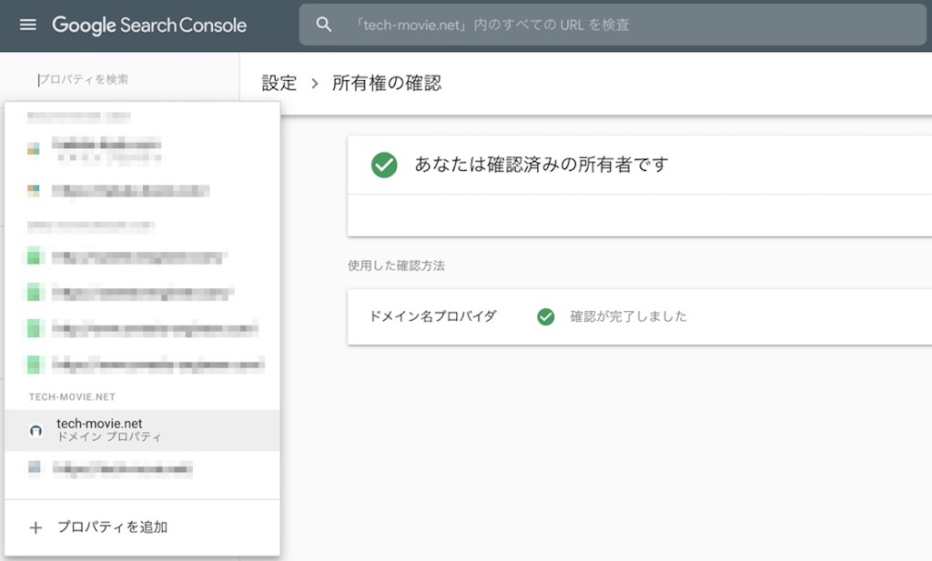 Search Consoleプロパティ確認画面