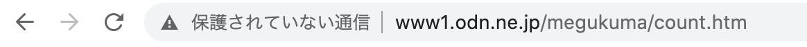 「http」のままのサイト