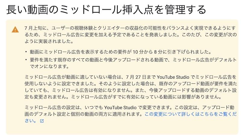 YouTubeミッドロール広告変更点について