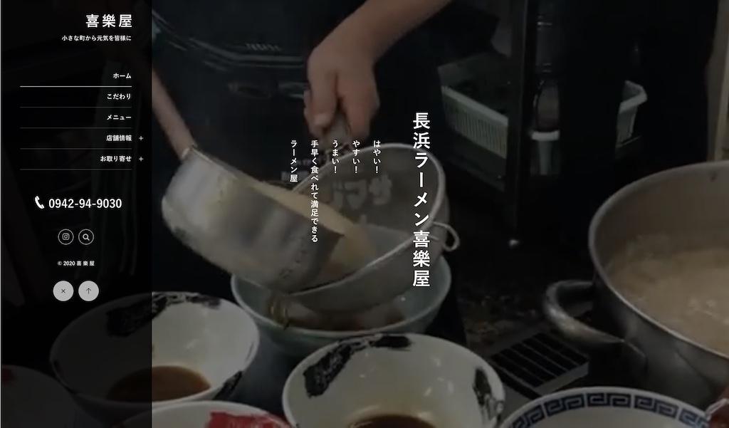 ラーメン喜楽屋様ホームページ制作実績(佐賀県)