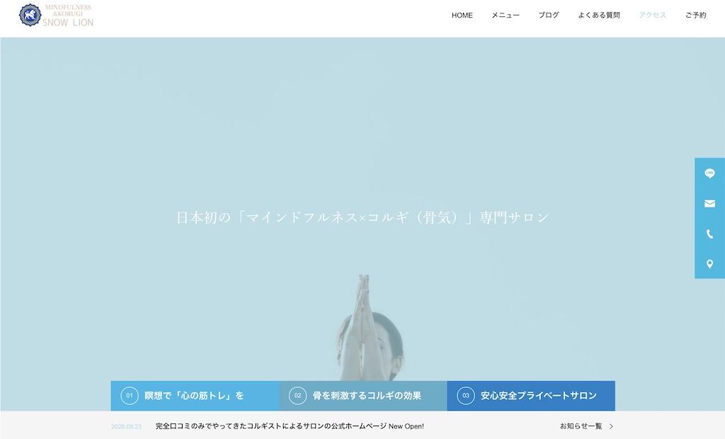 SnowLion様ホームページ制作実績(福岡県)