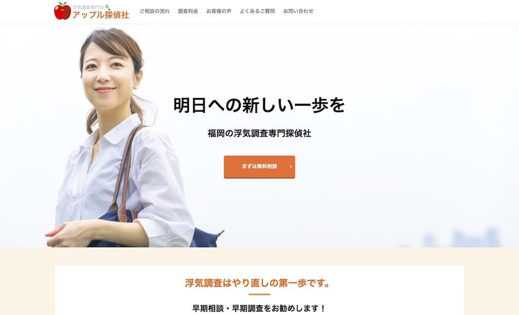 アップル探偵社様ホームページ制作実績(福岡県)