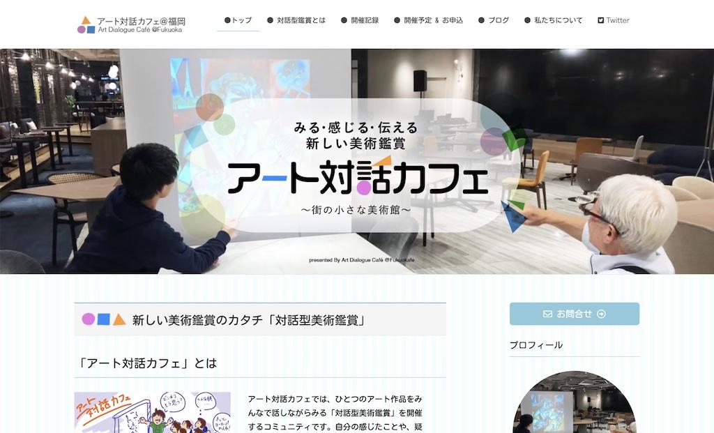 アート対話カフェ様ホームページ制作実績(福岡県)